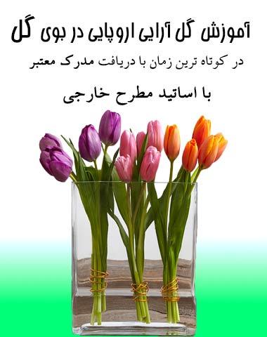 کلاس آموزش گل آرایی