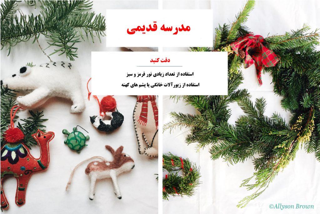 دکوراسیون جذاب برای تعطیلات کریسمس